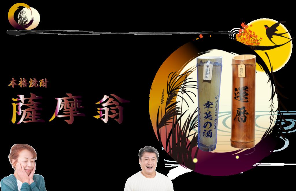 竹焼酎 敬老の日