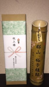竹焼酎 熨斗紙
