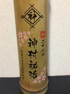 竹焼酎 彫刻