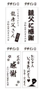竹焼酎 彫刻 オプション